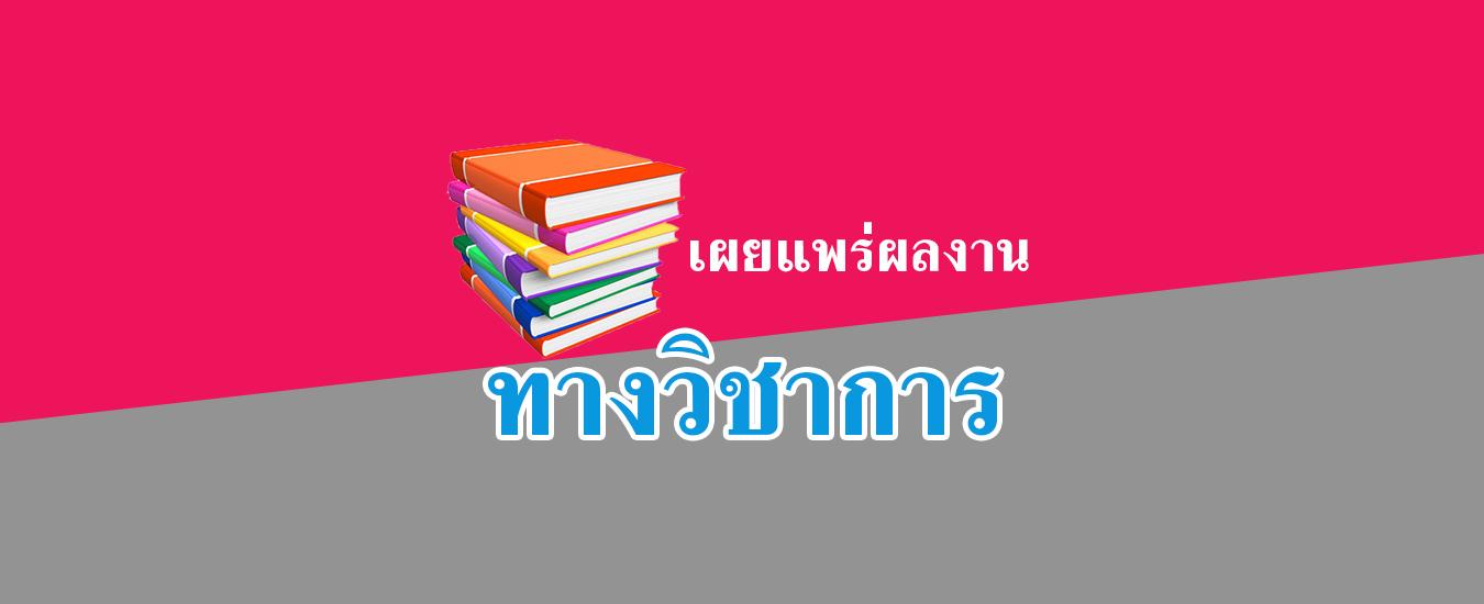 บทคัดย่อ : รายงานผลการจัดการความรู้ (KM) เพื่อพัฒนาการจัดประสบการณ์การเรียนรู้ด้วยการสอนแบบโครงการ (Project Approach) ของโรงเรียนอนุบาลเทศบาลนครภูเก็ต จังหวัดภูเก็ต (ผู้วิจัย : นางสาวปาล์มวรรณ อินจันทร์)