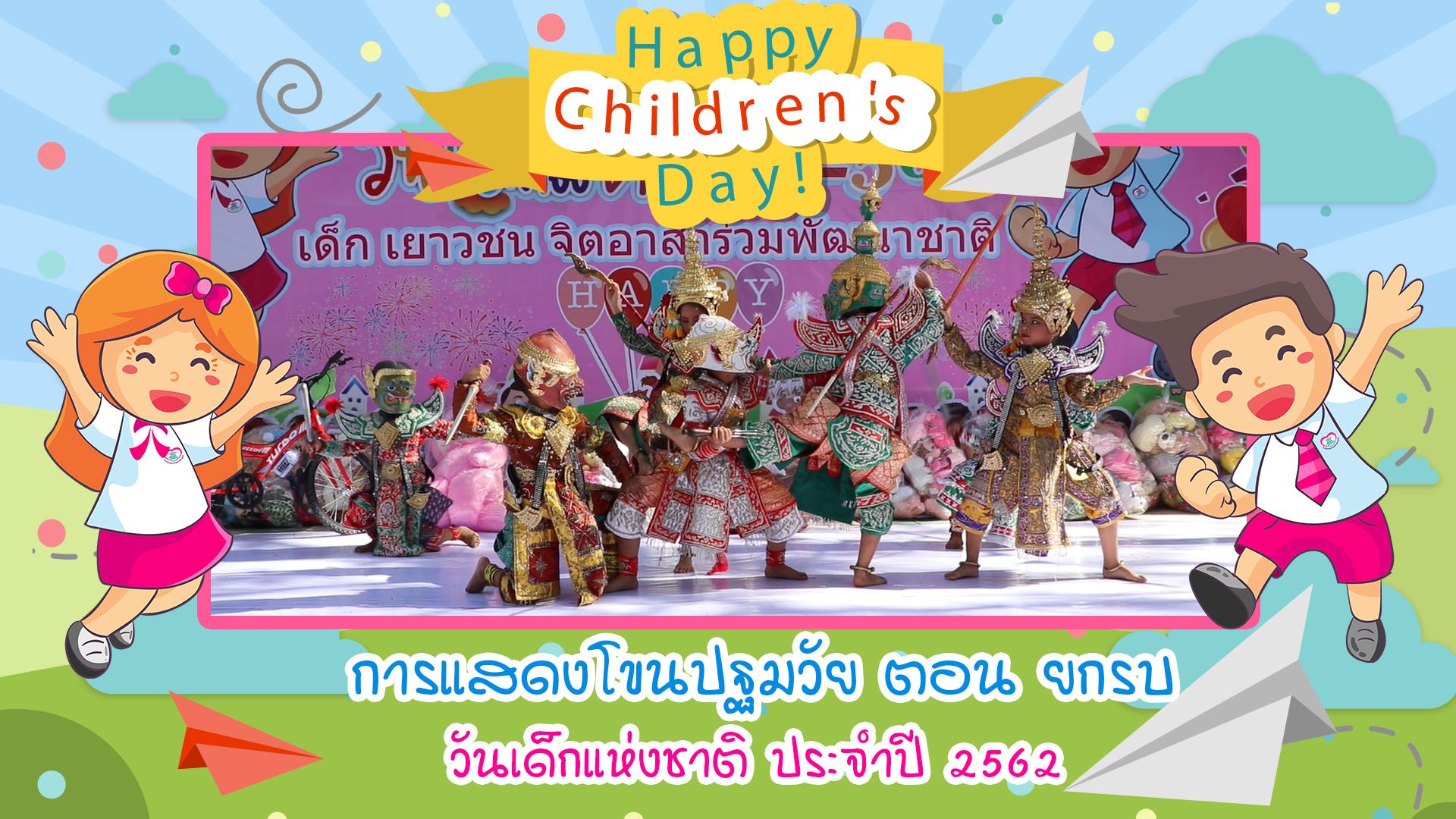 การแสดงโขนปฐมวัย ตอน ยกรบ กิจกรรมวันเด็กแห่งชาติ ประจำปี 2562