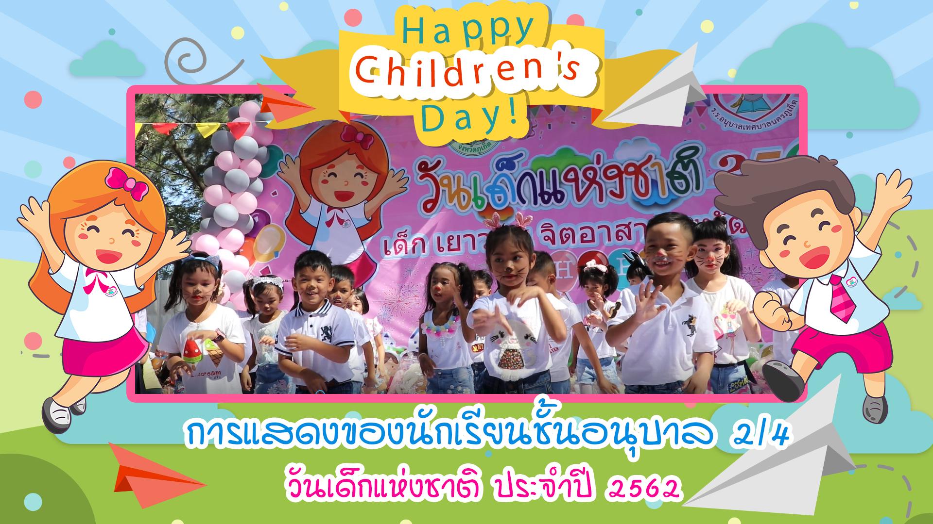 การแสดงของนักเรียนชั้นอนุบาล 2/4 กิจกรรมวันเด็กแห่งชาติ ประจำปี 2562