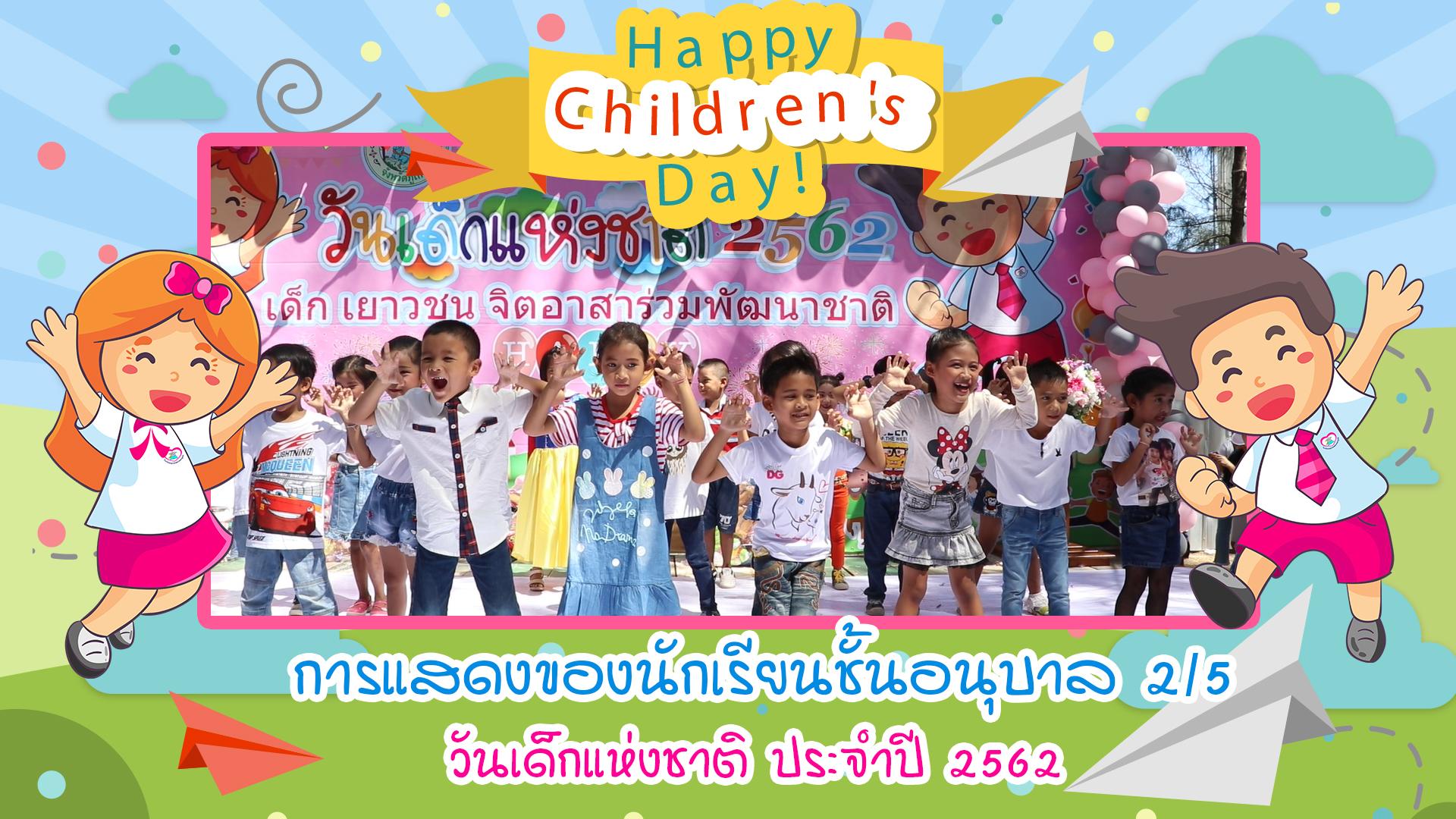 การแสดงของนักเรียนชั้นอนุบาล 2/5 กิจกรรมวันเด็กแห่งชาติ ประจำปี 2562
