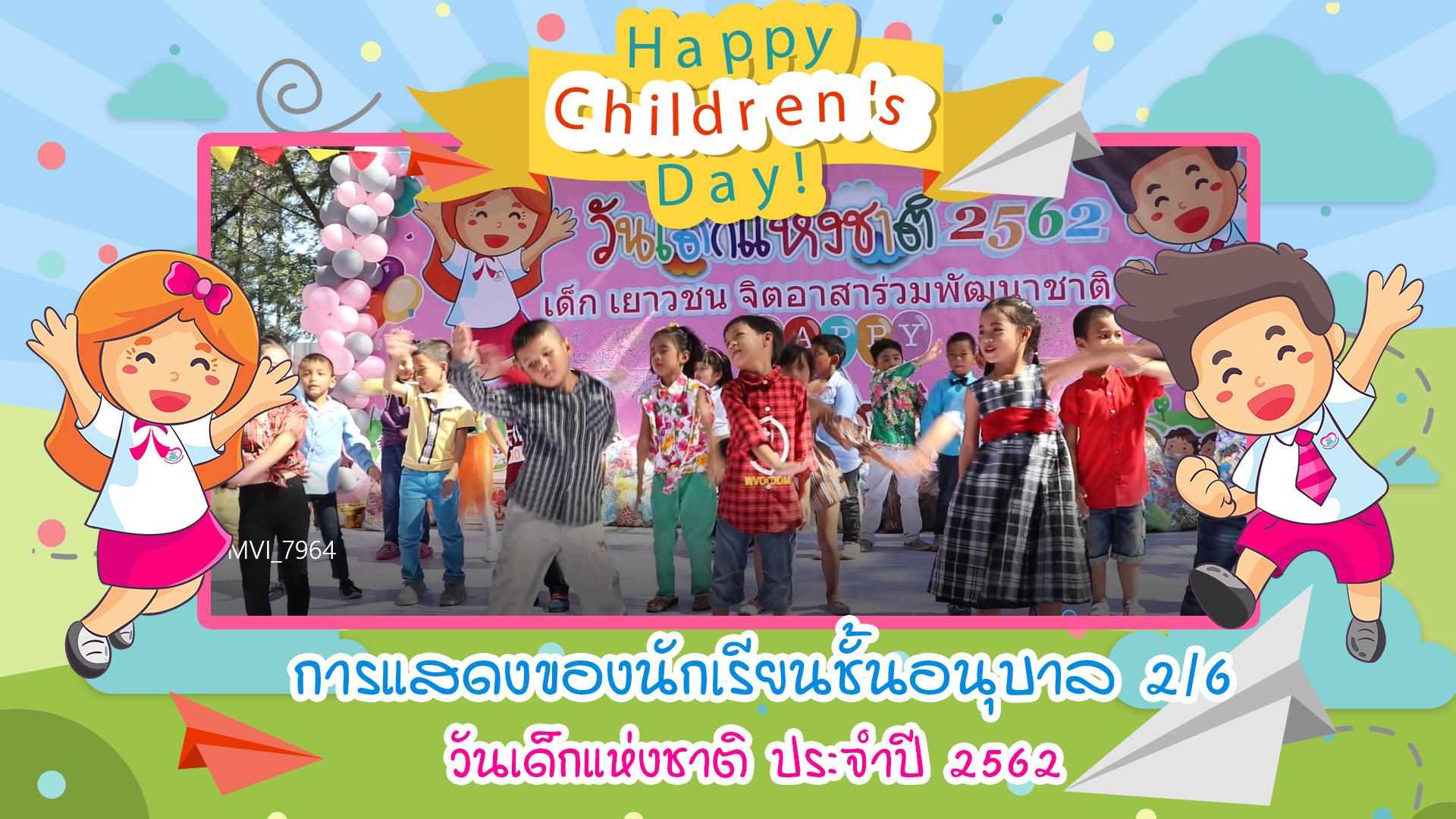 การแสดงของนักเรียนชั้นอนุบาล 2/6 กิจกรรมวันเด็กแห่งชาติ ประจำปี 2562