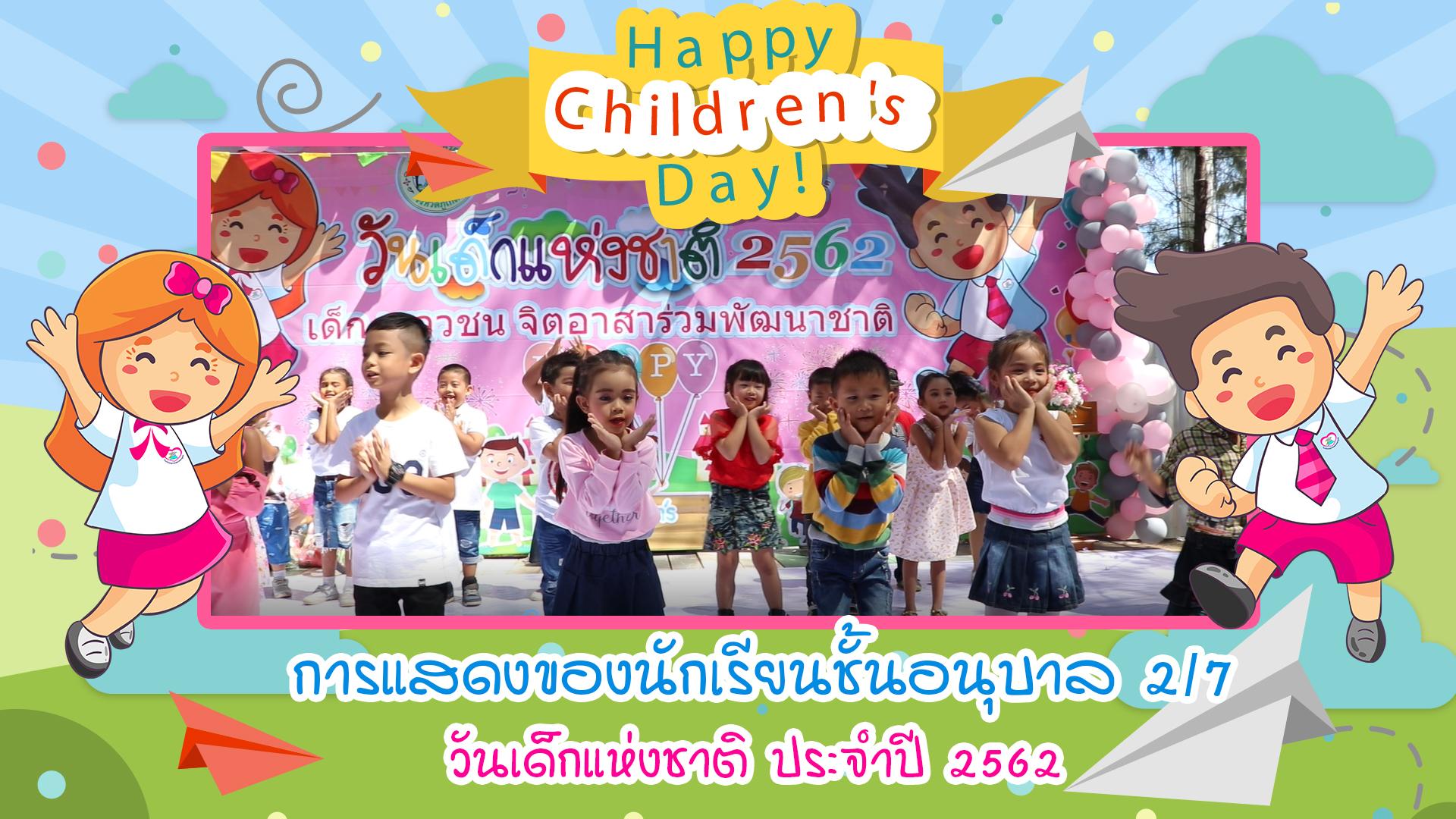 การแสดงของนักเรียนชั้นอนุบาล 2/7 กิจกรรมวันเด็กแห่งชาติ ประจำปี 2562
