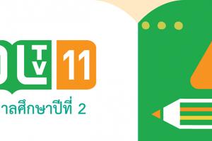 การเรียนรู้ DLTV ผ่านเว็บไซต์ สำหรับชั้นอนุบาล 2