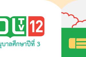 การเรียนรู้ DLTV ผ่านเว็บไซต์ สำหรับชั้นอนุบาล 3